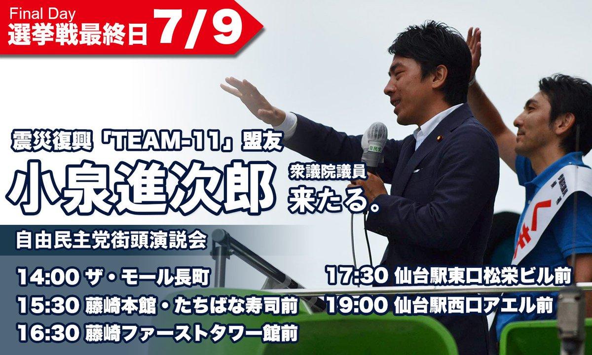 【緊急告知】シェア願い! 明日、7月9日(土)小泉進次郎衆議院議員の街頭演説!決定! #くまがい大 #熊谷大 #宮城 #東北 #自民党 #この道を力強く前へ https://t.co/2Zn8k7C72V