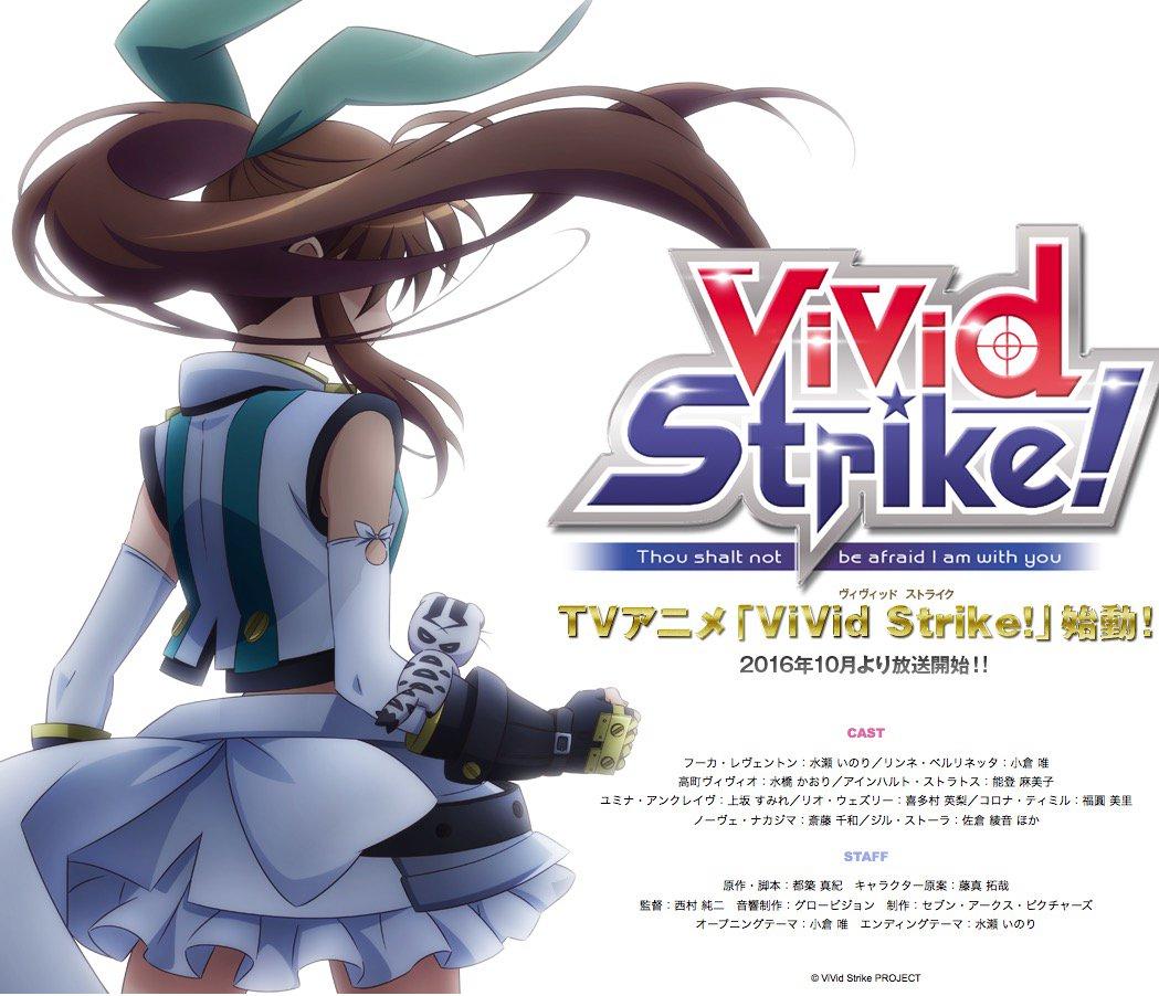 新TVアニメ「ViVid Strike!」にてキャラ原案を担当させて頂きます! 原作・脚本は都築真紀先生、監督は西村純二さん、製作はセブン・アークスさん☆ 16年10月より放送です! https://t.co/FKfcQJdQFU https://t.co/YEV4G3ii1k