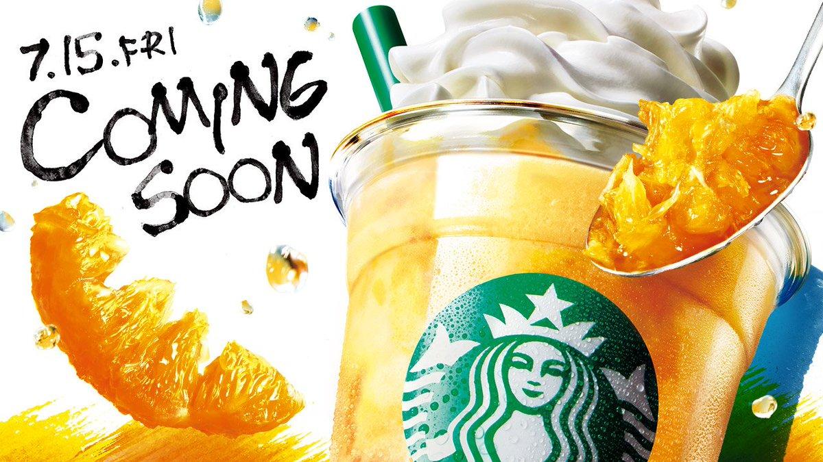 Coming soon!7/15(金)から、オレンジの果肉感が贅沢な『クラッシュ オレンジ フラペチーノ®』が新登場!My Starbucks会員の皆さまには、ひと足早く詳細な情報も。 https://t.co/freHIrWes4 https://t.co/jFrEtDoQKa