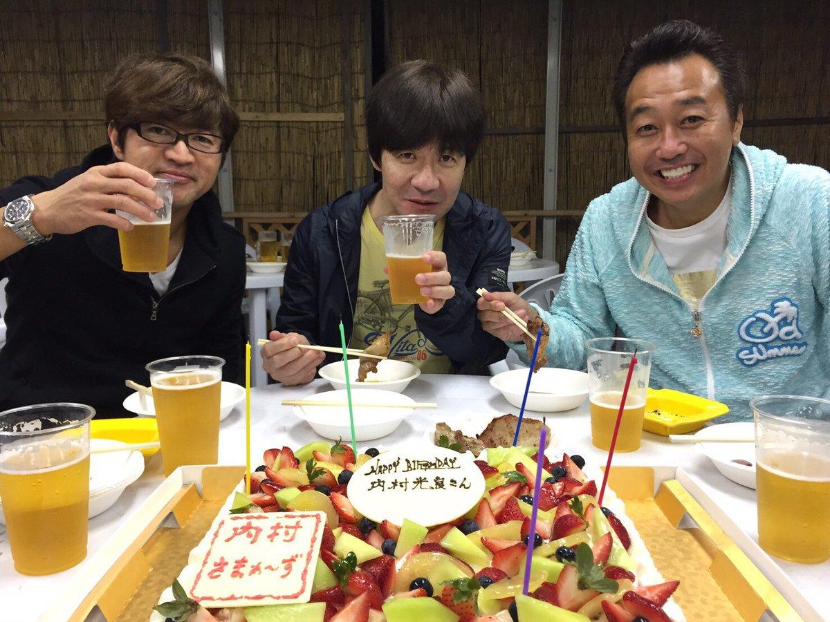 本日の内さまスリーショット。 内村さん誕生日を祝うさまぁ~ずさん。 ケーキは美味しくいただきました。 https://t.co/ok3iolBmmU
