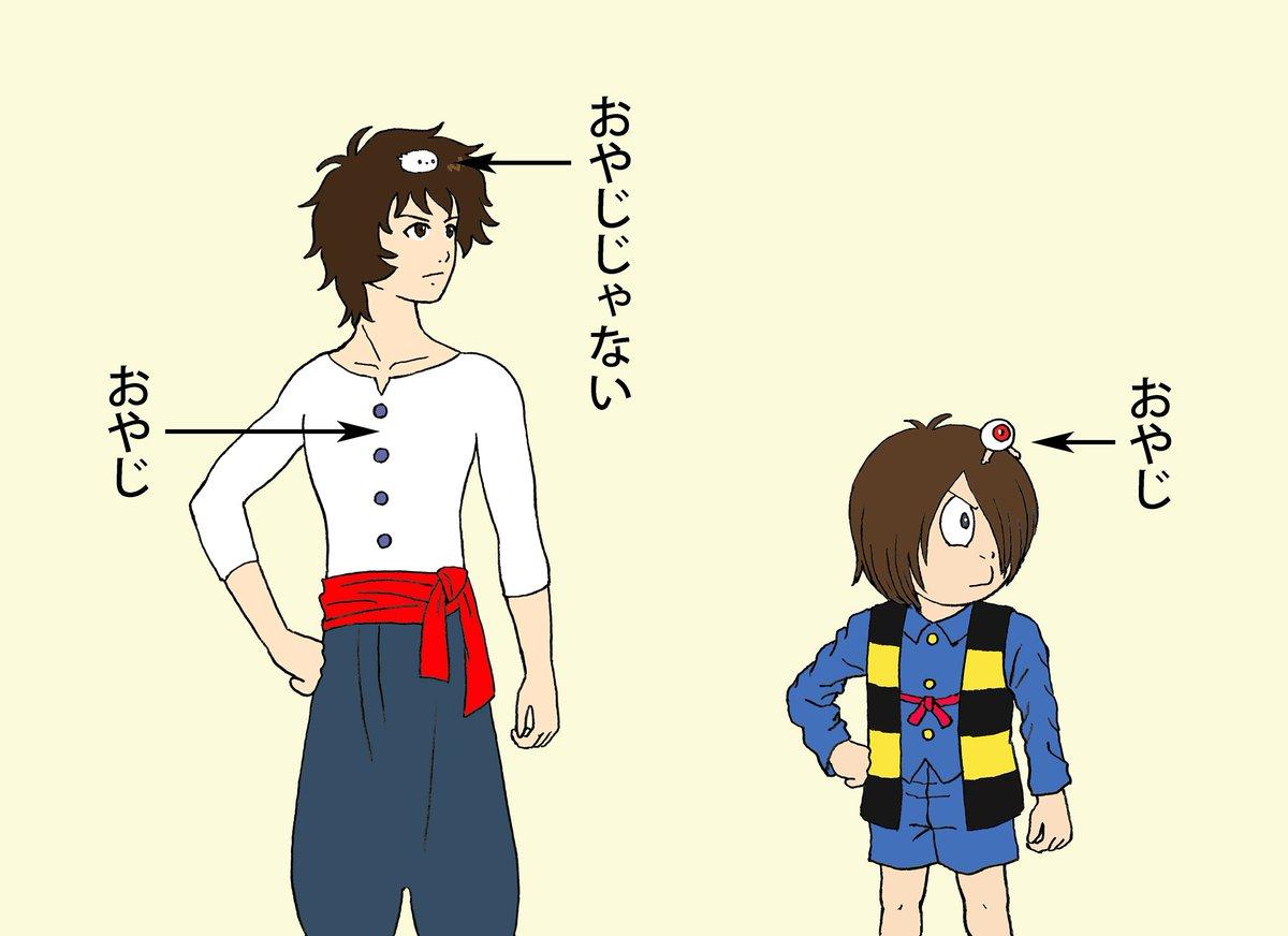 妖怪の子 鬼太郎と、バケモノの子 九太を比較してみました。