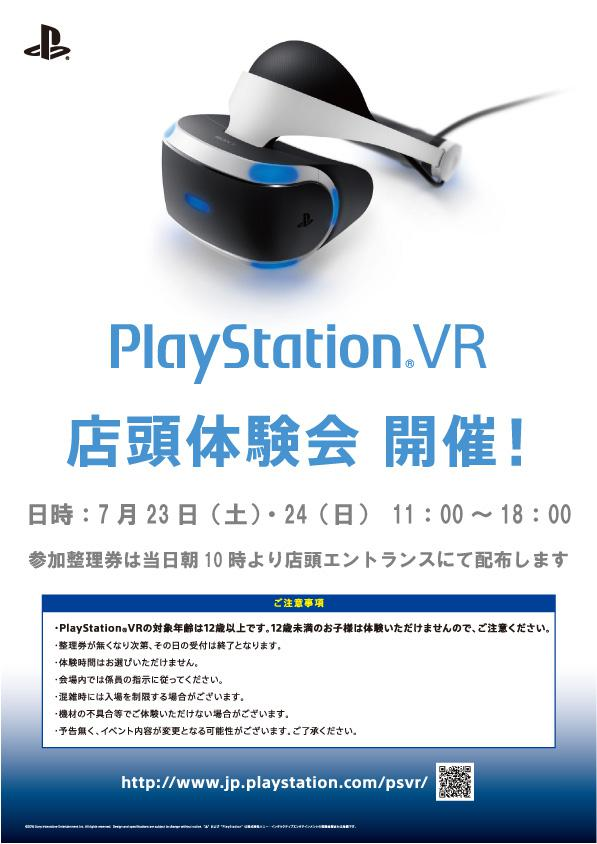 7/23(土)・24(日)の11時~18時で、「PlayStationVR」の店頭体験会を開催いたします!参加整理券は当日朝10時より店頭エントランスにて配布します。ぜひ遊びに来てください! https://t.co/a2WfP4DZnG
