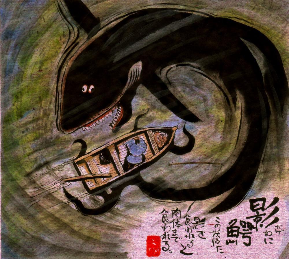 【影鰐(カゲワニ)】海に棲む怪魚で、海面に映った船乗りの影を飲み込み、影を奪われた者は必ず死んでしまう。影を飲まれそうに