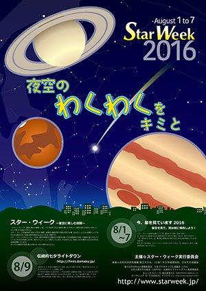 【ポスター】たいへんお待たせしました!今年のキャンペーンポスターができあがりました。夜空に輝く惑星のすがたにわくわくしてしまう今年の夏にぴったりです。 https://t.co/sSJKr7B3dI #starweek https://t.co/t71LcpmF6A