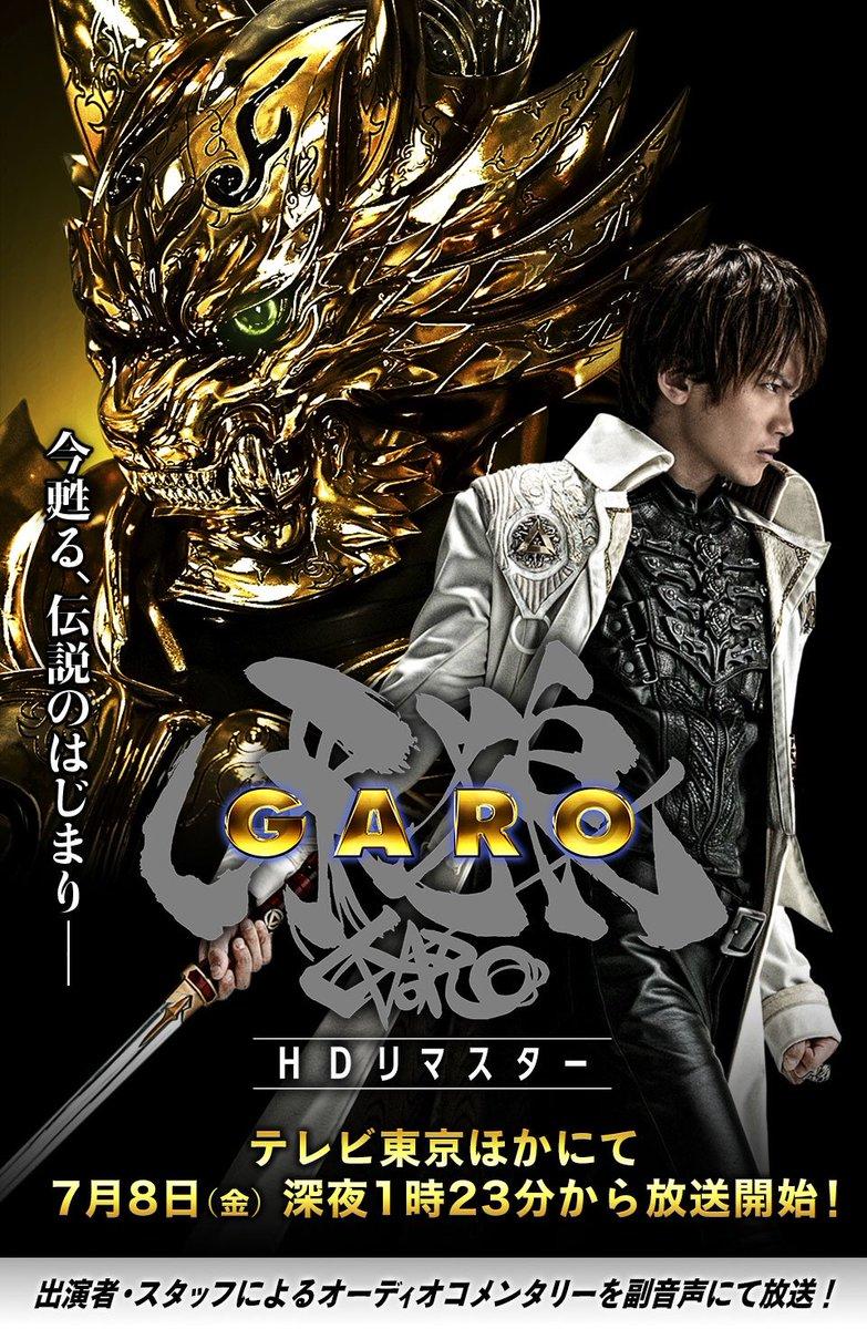 「牙狼〈GARO〉 HDリマスター」テレビ東京ほかにて、毎週金曜日深夜1時23分より、絶賛放送中!   #garo …