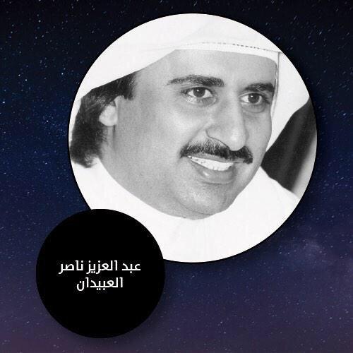 لا حول ولا قوة إلا بالله  #قطر تفقد موسيقارها الأول الفنان عبدالعزيز ناصر عبيدان ملحن النشيد الوطني.  رحمه الله https://t.co/U5obE1mvnl