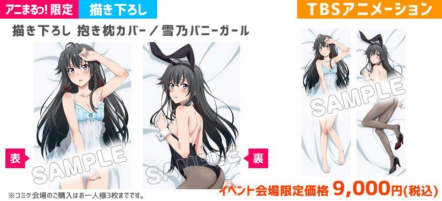 【コミックマーケット90】「TBSアニメーション/アニまるっ!」にて「やはり俺の青春ラブコメはまちがっている。続」グッズ