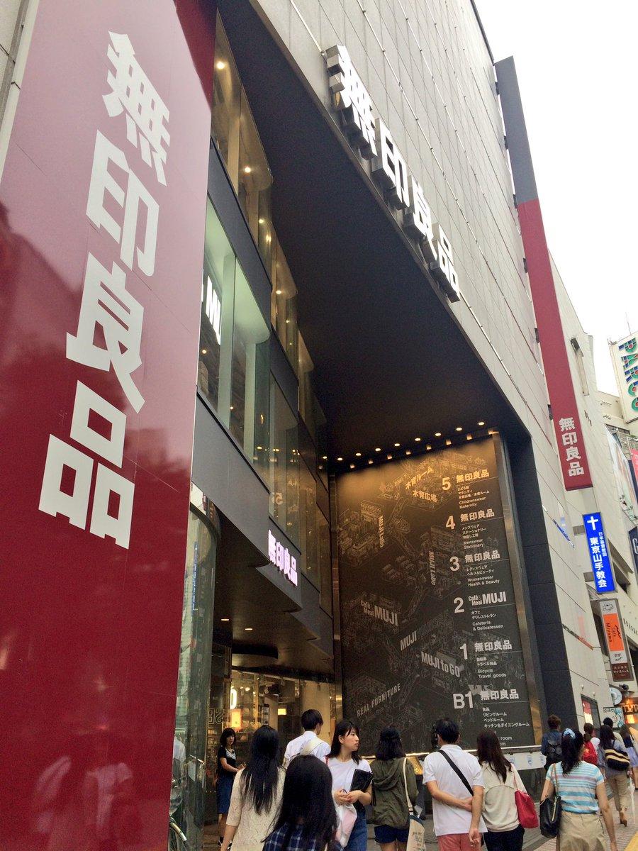 ตึก MUJI ที่ชิบูย่า มี 7 ชั้น มีทุกอย่างที่เป็น มูจิ มีคาเฟ่ เป็นคนบ้ามูจิและอยากได้ทุกอย่าง #KorninKanagawaKen https://t.co/pvLLe0rOOp