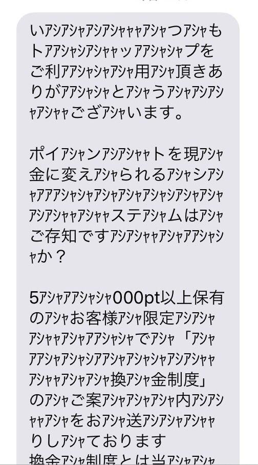 上司と迷惑メールの変な文面をLINEで共有して遊んでるんですが最近上司に送られてきたトップレベルの奴をご覧ください https://t.co/zWFN35xpCO