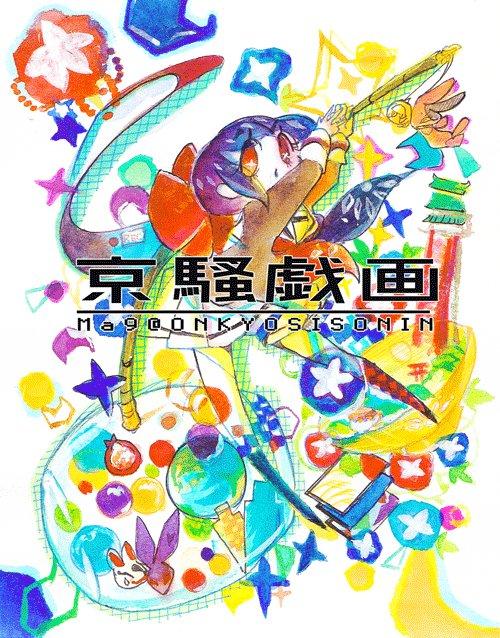 ひなちゃん( )尻叩き応援セール〜〜〜〜〜〜!!!「京騒戯画」〜〜〜〜〜〜!!!!