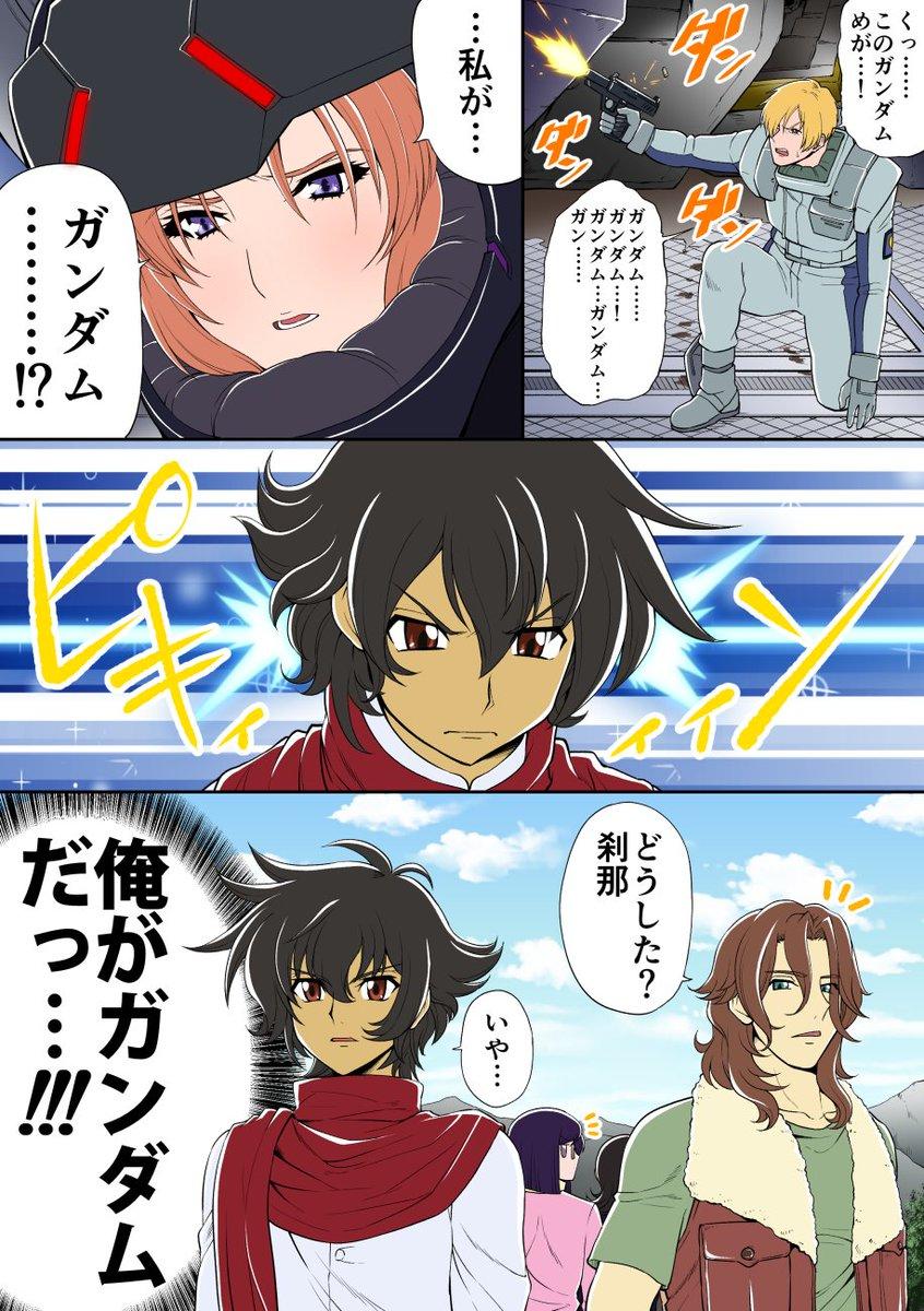 UC0096 14話漫画 #ガンダムUC0096 #g_uc