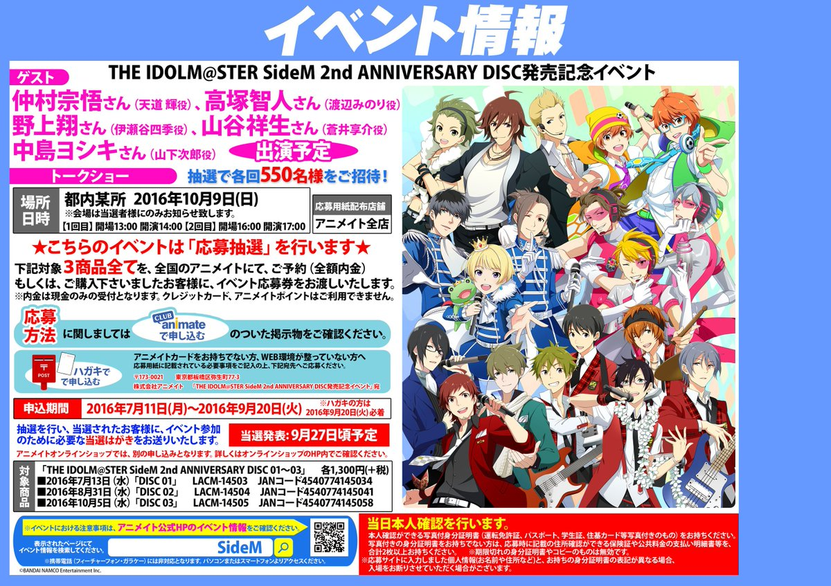 THE IDOLM@STER SideM 2nd ANNIVERSARY DISC発売記念イベント開催決定!詳細はこちら→https://t.co/r31m9Rk4dD https://t.co/oR2d4f5nCP