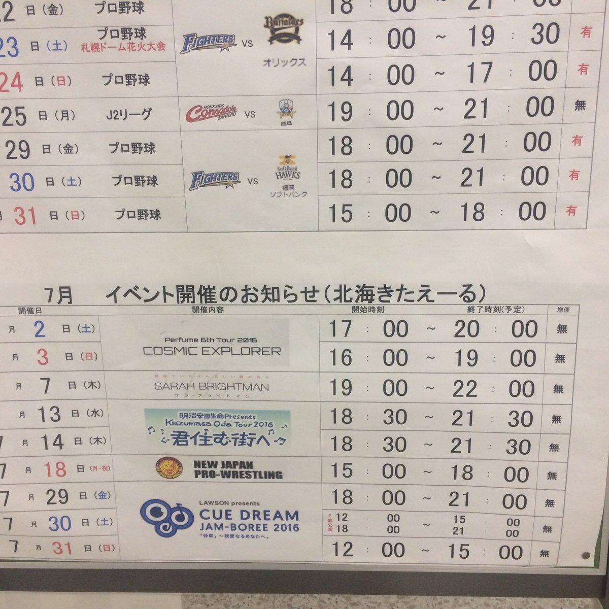 ジャンボリー開催期間中は札幌ドームでやる日ハムの試合に絡めた地下鉄東豊線の増便が予定されているようですが、参戦される方は本当に時間に余裕を持って行動することをオススメします。(特に29日と30日夜) #CDJ2016 https://t.co/dpHqDD4JaD