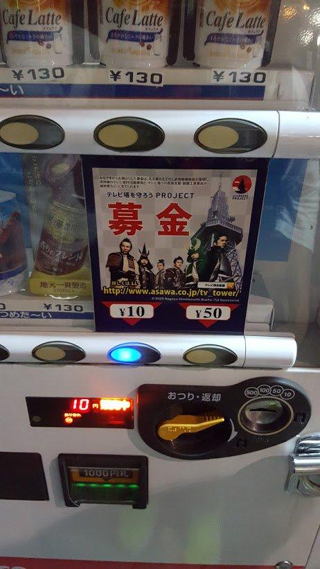 名古屋の自販機は、募金が出来るのだ https://t.co/WGLXlxoZYr