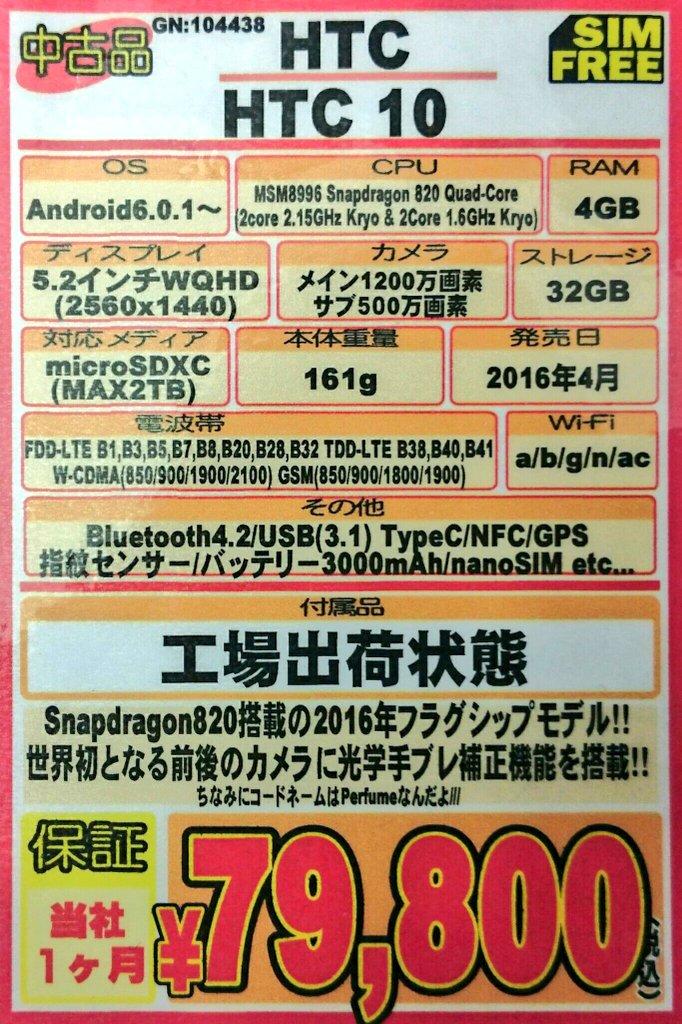 【ビビッドレッド】HTC 10(美品中古)お値段79,800円(税込)なう♪ビビッドレッド当店初入荷!!生き生きとした赤