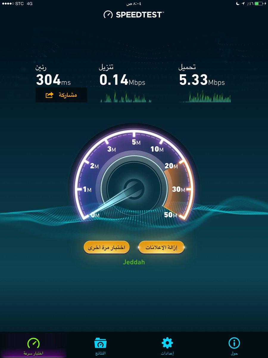 هذي السرعة لخدمة الفورجي من #stc @STC_KSA الي ادفع فيها ٤٠٠﷼ شهرياً ... من ينصفنا منهم!!؟؟   #المندق_بلا_انترنت https://t.co/wHazA76sMa