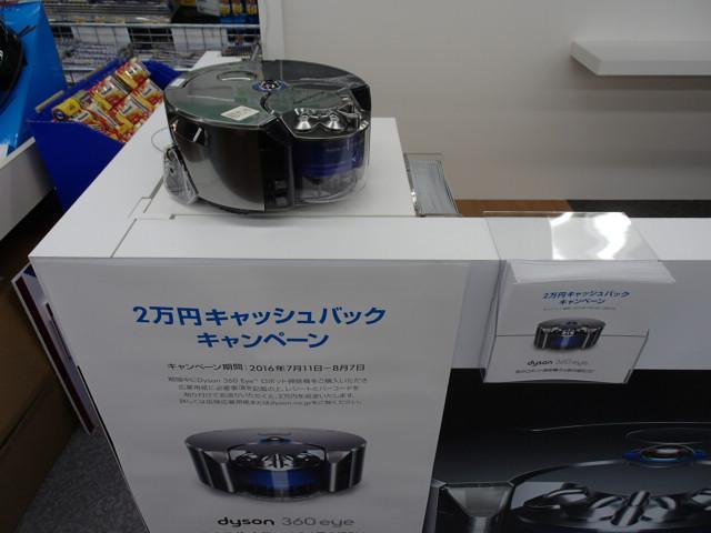 7/11~8/7にDyson360Eyeをご購入頂くと2万円をキャッシュバックするキャンペーンを行っております。 他のロボット掃除機の4倍の吸引力を持つDyson360Eyeをこの機会に手に入れてみてはいかがでしょうか! https://t.co/KbXNKSC1TI