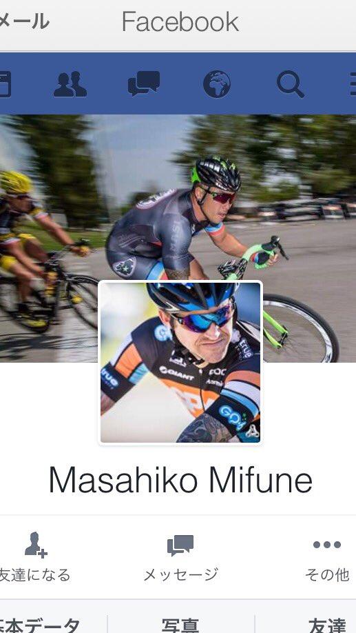 MasahikoMifuneという名の入れ墨入った外人写真がプロフィールのFacebookが出回っております。本人ではないので(笑)、友達申請しないようにご注意下さい。 https://t.co/E0YYL7PRAl