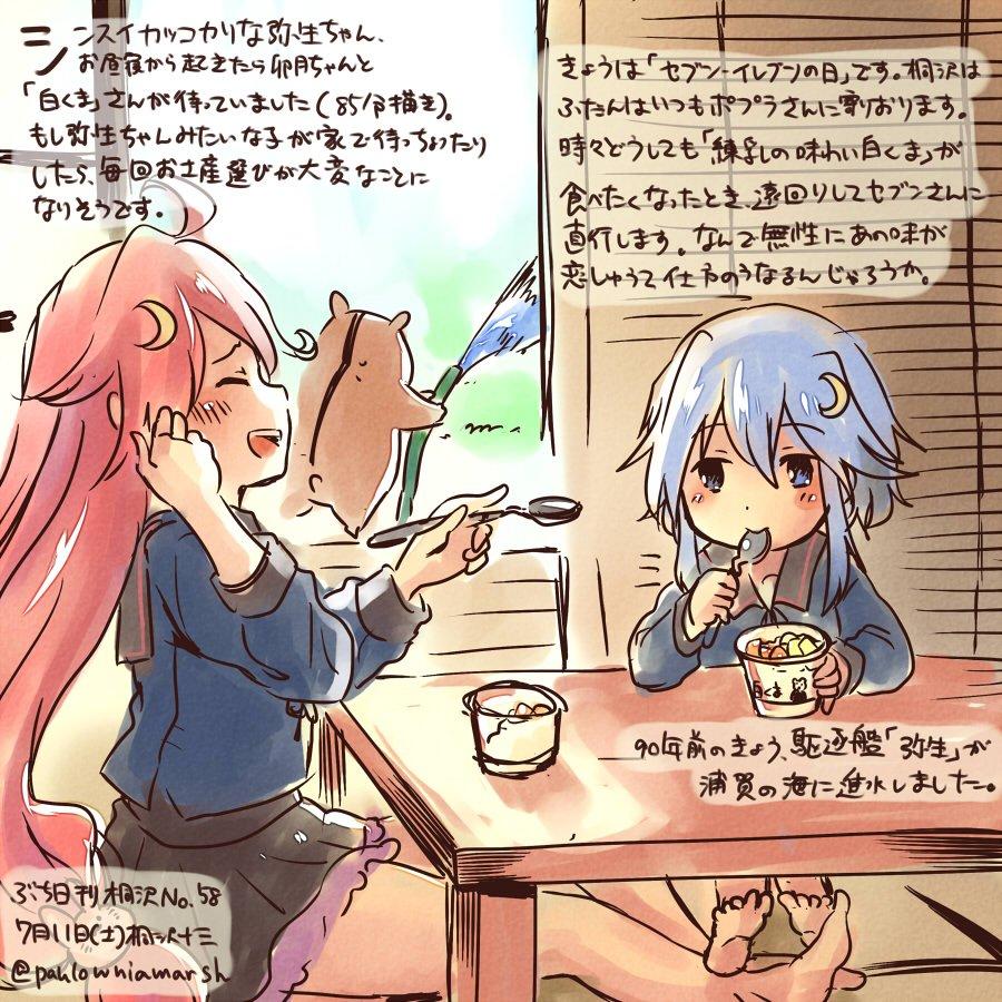 きょうは駆逐艦「弥生」の進水日です。「セブン-イレブンの日」だったりもします #kirisawa 弥生も、これなら……【