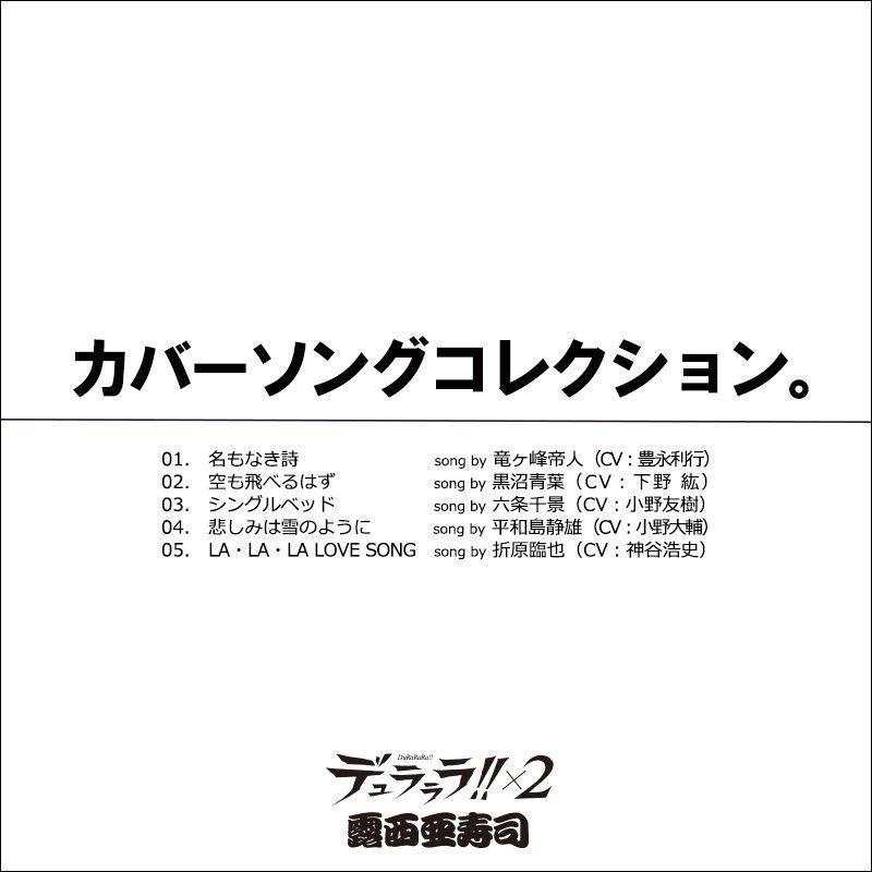 【露西亜寿司】「デュラララ!!×2」承転結 全巻購入特典「カバーソングコレクションCD ミニアルバム」の収録曲をお知らせ