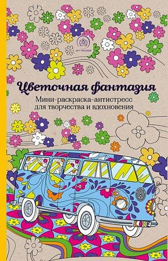 сайты с раскрасками для девочек