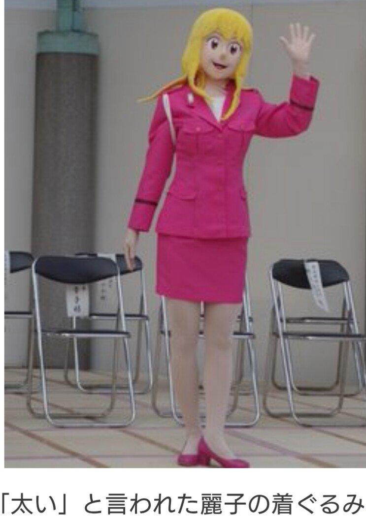 こち亀、麗子の着ぐるみ太くても良い(*´ω`*)(生足Verも)そして中川の腕が…(笑)#こち亀