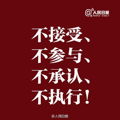 """People's Daily weibo weighs in: """"Don't accept, don't participate, don't recognize, don't carry out"""" #SouthChinaSea https://t.co/BjbGUAGlac"""
