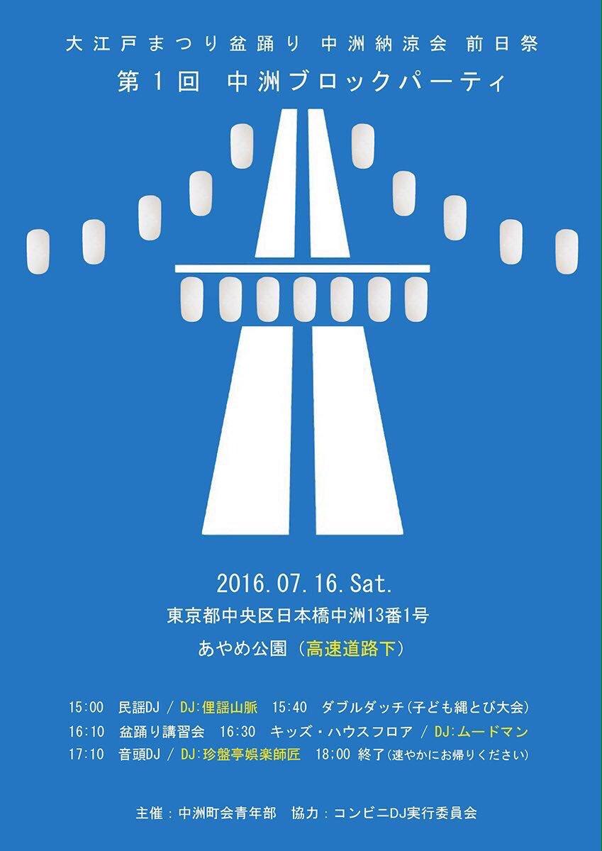 中洲の【盆踊り大会】のポスターが完全にクラフトワークのアウトバーン。 https://t.co/61xn9SkUpk