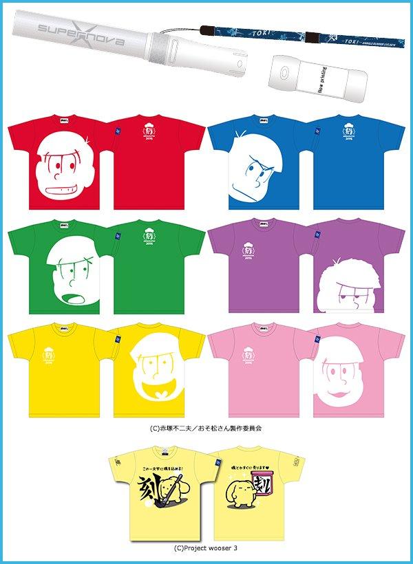 【アニサマ2016グッズ情報】本日よりグッズ先行販売第3弾開始!コラボTシャツ「うーさー」「おそ松さん」、ペンライト・オ