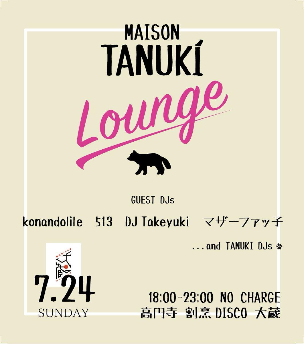 MAISON TANUKI Lounge やります!チャージフリーですので、是非。 https://t.co/S5xfLE6hLu