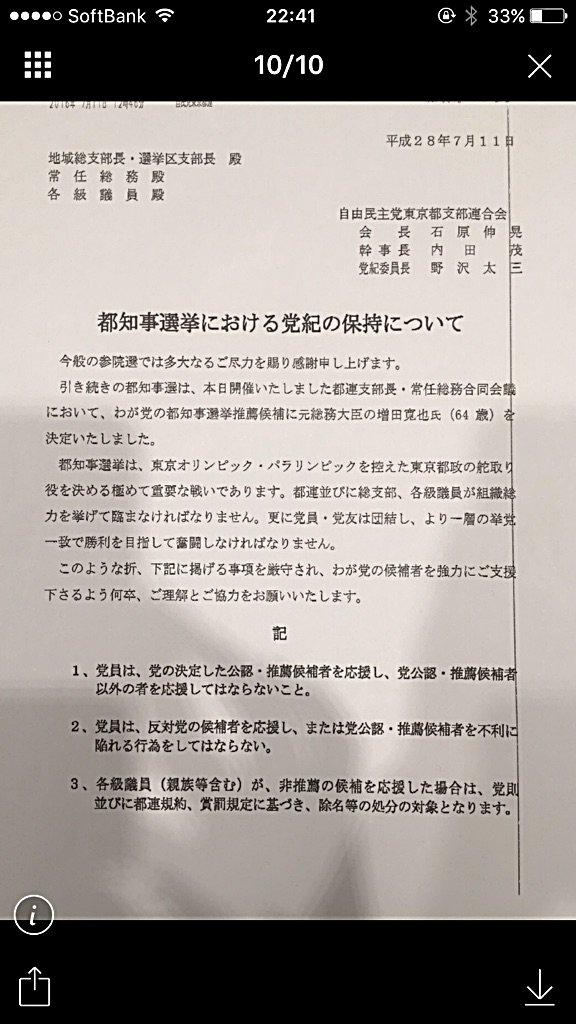 自民党都連(内田幹事長)の命令書、添付写真。各級議員(親族を含む)が非推薦の議員を応援したら除名、と…