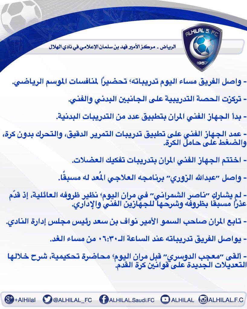 موجز أخبار مران فريق #الهلال الأول لكرة القدم مساء اليوم الثلاثاء. https://t.co/NzjF4Whh3o