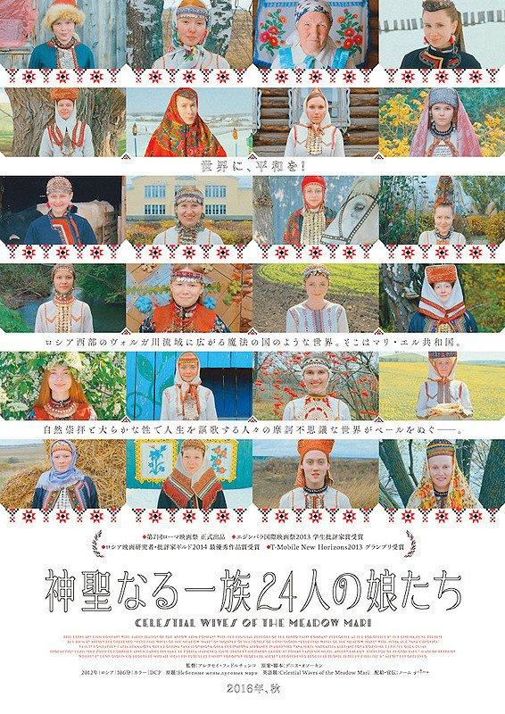 最近試写で見て、異常におもしろかった映画。アレクセイ・フェドルチェンコ監督『神聖なる一族24人の娘たち』 ロシア内で独自の言語と文化をもつ、マリ・エル共和国のいわば「遠野物語」を映像化した感じ。女性たちの性、精霊、怪談などが超深い https://t.co/SQQrBvNSll