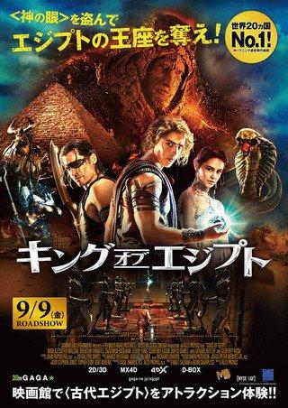 楽しみにしてた映画「ゴッド・オブ・エジプト」の日本公開が決まってなぜかタイトルが「キング・オブ・エジ…