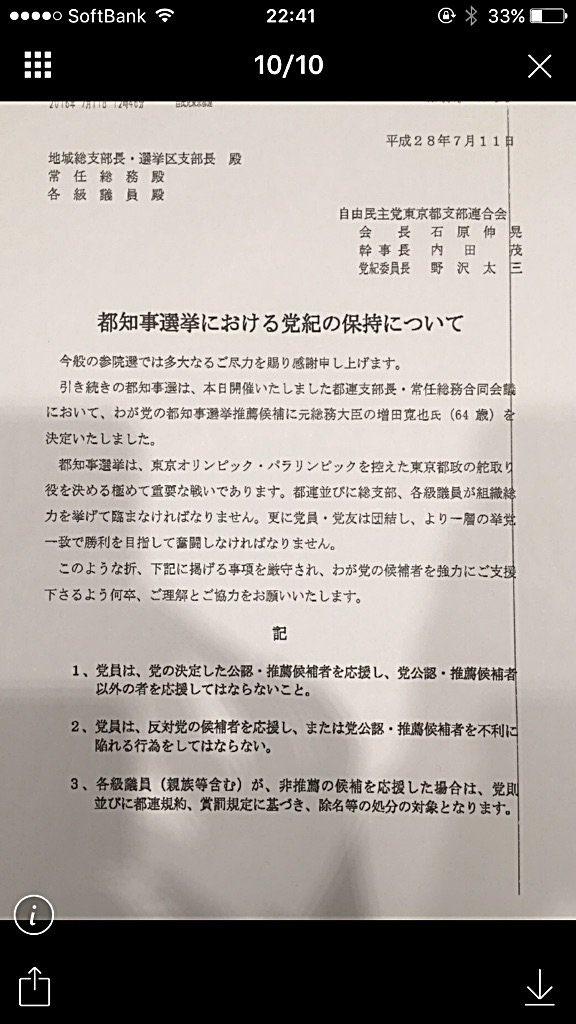 自民党の人は親族の方も増田さん以外を応援すると除名するんだって。 これって増田さんにとって逆効果だろうな。これを止めない増田さんって知事の資質ないとしか言えない。人権侵害。きたちょうせんのレベル。息苦しい自民党都連。 https://t.co/xaFM9UYjgy