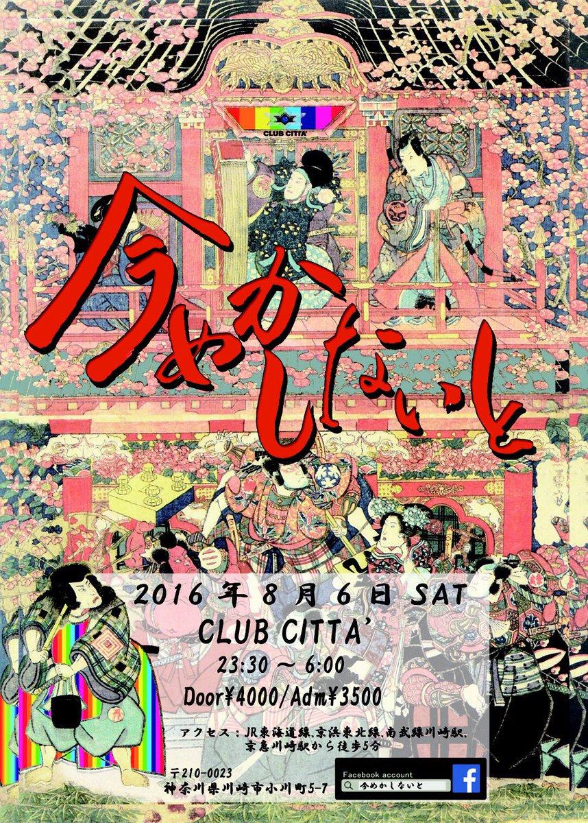"""8月6日土曜日 川崎CLUB CITTA' """"今めかしないと"""" 新宿二丁目と川崎をコネクト! エンタメでLGBTフレンドリーなパーティーが開催されます! #今めかしないと  詳細⬇︎ https://t.co/NlwT4J4yuG https://t.co/Lp8aE6iLNa"""