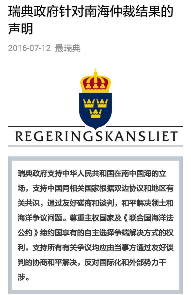请问,你们信息瑞典政府会发布这样的通知吗? https://t.co/eJkxxqztCN