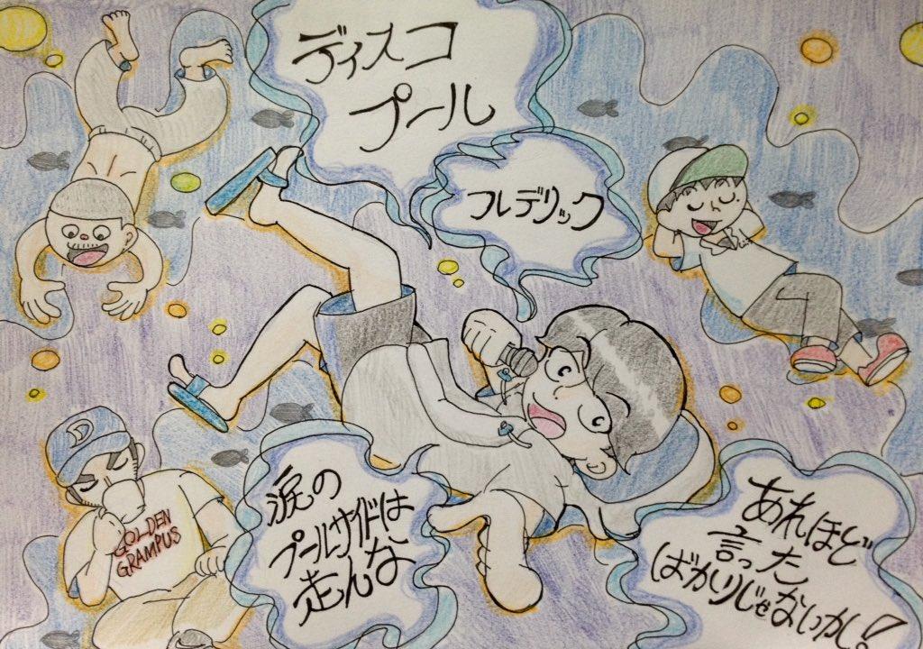「ディスコプール」を聴きながら流亭いん喜サンおえかきTDAクルーみんな描いたのは初めてかも #とんかつdjアゲ太郎