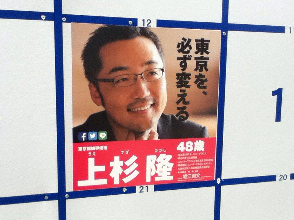 上杉隆 #東京ゼロ 始まった #東京都知事選 https://t.co/Y3J6Beb70o