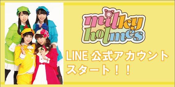 【LINE公式アカウント】ミルキィホームズLINE公式アカウント、本日からスタートしております。楽しい内容を発信していき