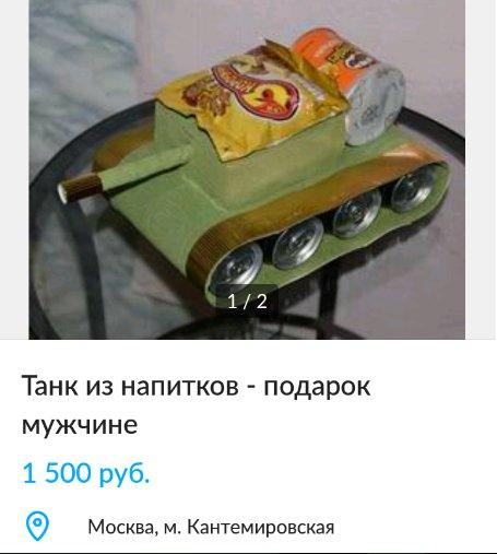 Подарок для танкиста на день рождения 43