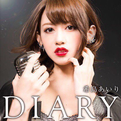 #nowplaying Rain Story / 希島あいり / DIARY https://t.co/j8Px37IhR3