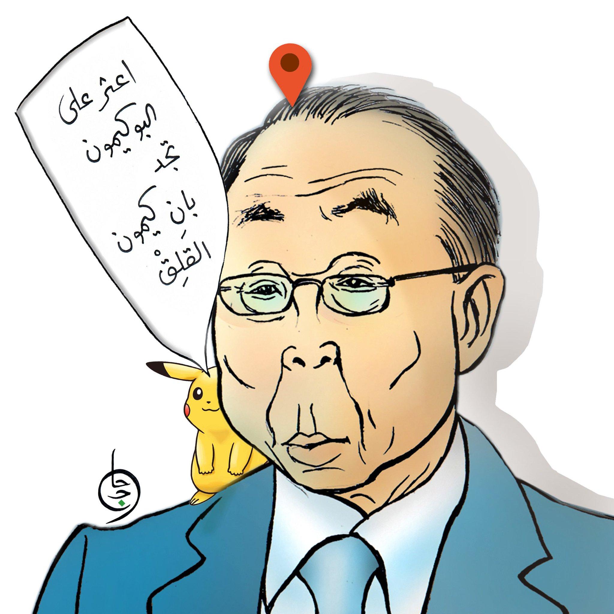 """سعد حاجو يرسم لـ 24: """"بوكيمون"""" بان كي مون https://t.co/hpKVYYD29w"""