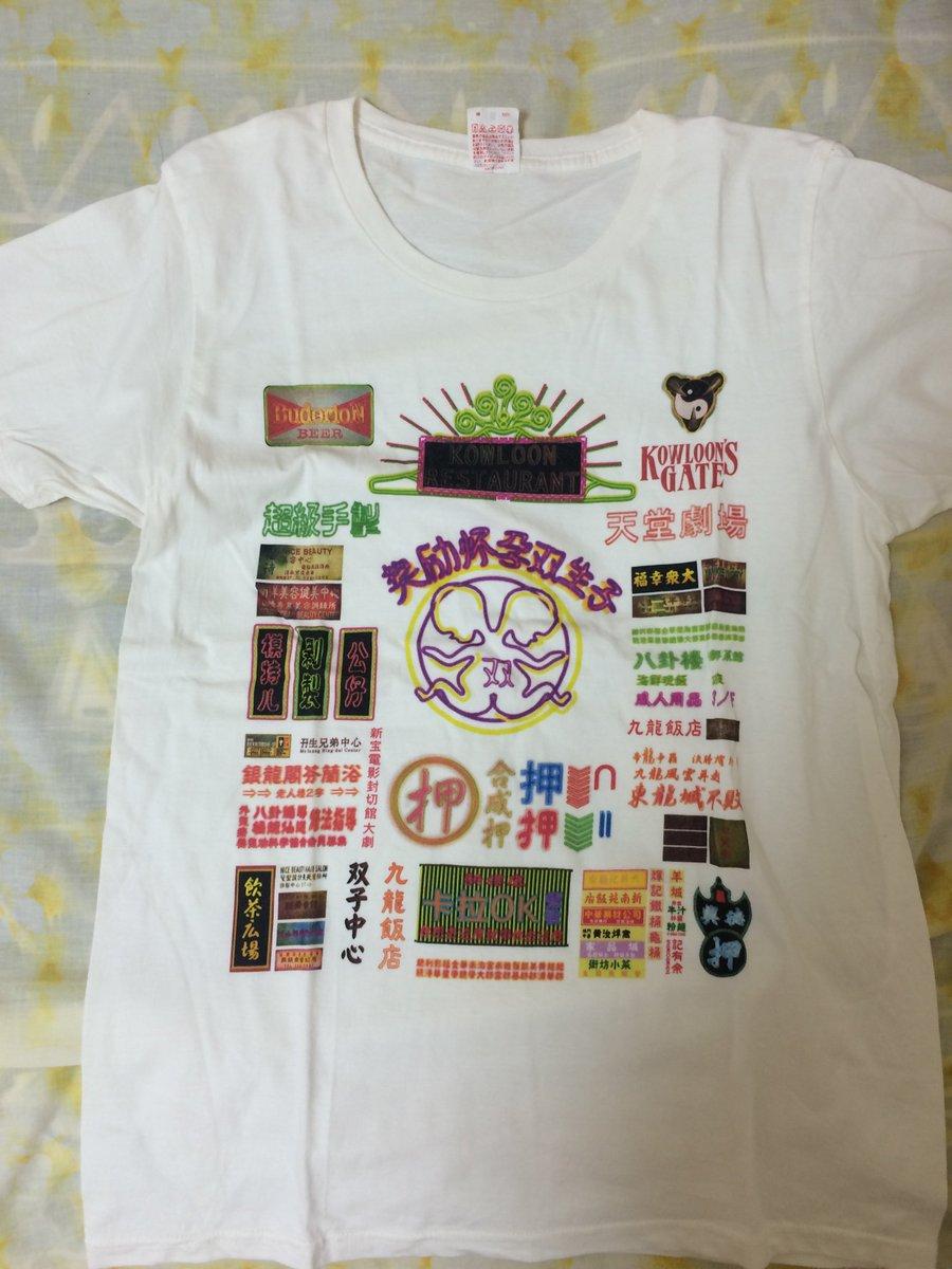 着ていくと評批判されるTシャツその2。クーロンズゲートかっこいいやんけ。このTシャツのデザイン最高やんけ…… https://t.co/oZKjujUCPP