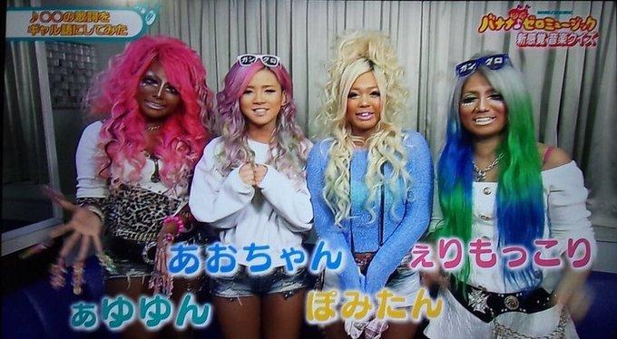 NHKの歌番組「バナナ♪ゼロミュージック」で、ギャル替え歌を披露してた4人が揃って出勤( ^ω^ ) 番組見てた人は遊びに来てね♡ お待ちしてまーす\(^o^)/