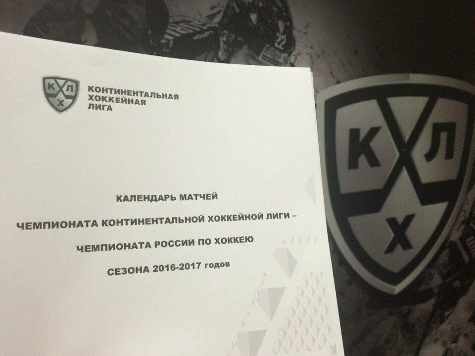 кхл календарь игр на сезон 2016 2017 салават юлаев