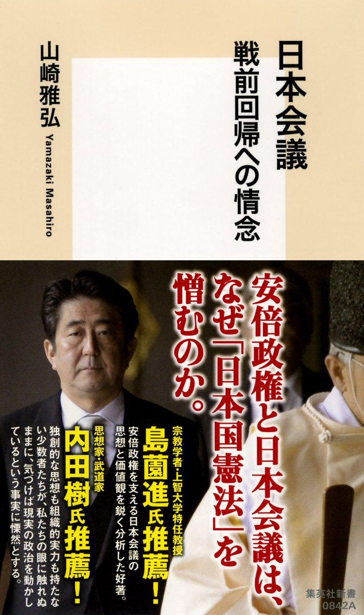 【本日発売!】戦史・紛争史研究家の山崎雅弘さん著『日本会議 戦前回帰への情念』を刊行いたしました。話題の日本会議の核心に迫る、現代日本を読み解く上での必読書です。ぜひご一読ください。https://t.co/TRXaqjZ8et https://t.co/8UG3a9I1lA