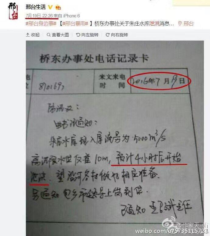 河北邢台水库泄洪,不及时通知疏散下游村庄民众,这是谋杀! https://t.co/30apt1foC3