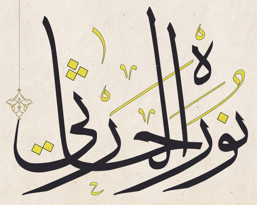الخط العربي، هو الوحيد الذي يتحول شكله لموسيقى ♪❤️ https://t.co/eqv6lPkDLe