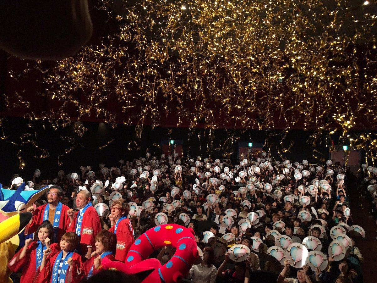 ポケモン映画初日舞台挨拶‼ なんと、ゲスト声優10年連続出演お祝い